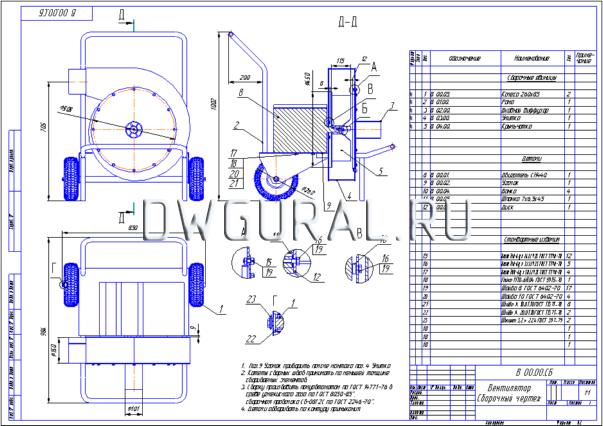 Сборочный  чертеж вентилятора для сбора пыли