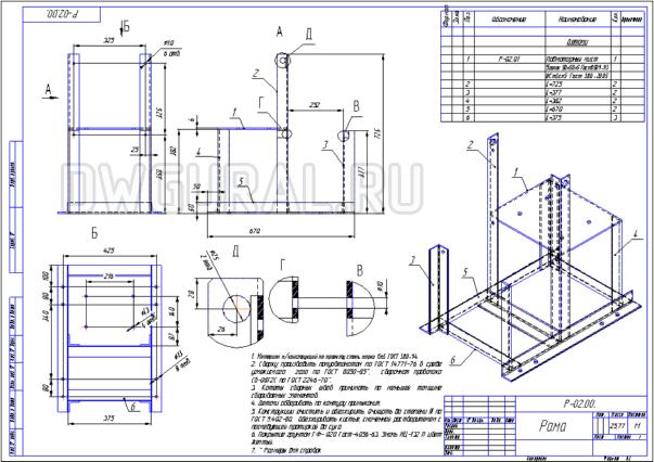 Чертеж сборочный рамы вентилятора ВР140-40 № 4