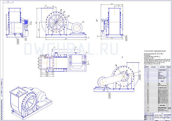 Чертеж Пылевого вентилятора ВР120 45 №6,3 исполнение 4