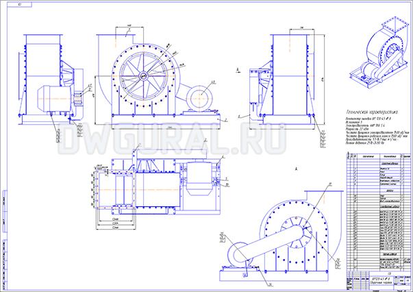 Чертеж сборочный Пылевого Вентилятора  ВР120 45 №8  исполнение 4