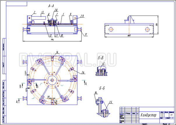 Кондуктор для сборки Роторов вентиляторов