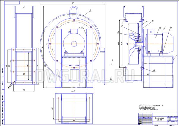 Сборочный чертеж Вентилятор пылевой Ф490 исполнение 1