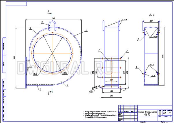 Сборочный чертеж Улитки  Вентилятора пылевого Ф490