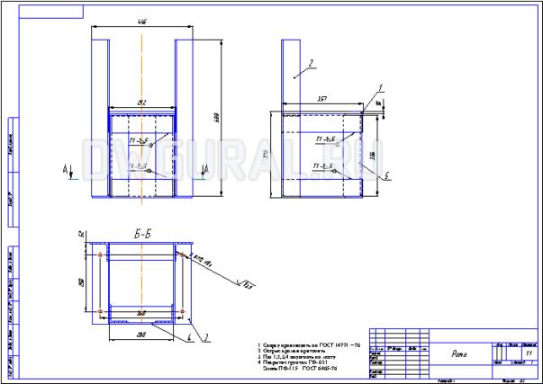Сборочный чертеж рамы  Вентилятора пылевого Ф490 исполнение 1