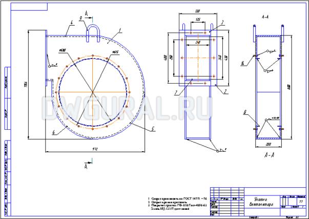 Сборочный чертеж  Улитки для  Пылевого вентилятора.