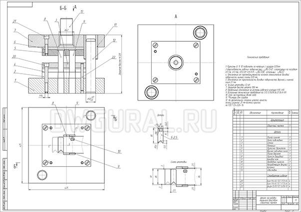 Сборочный чертеж штампа последовательного действия для изготовления детали бирка