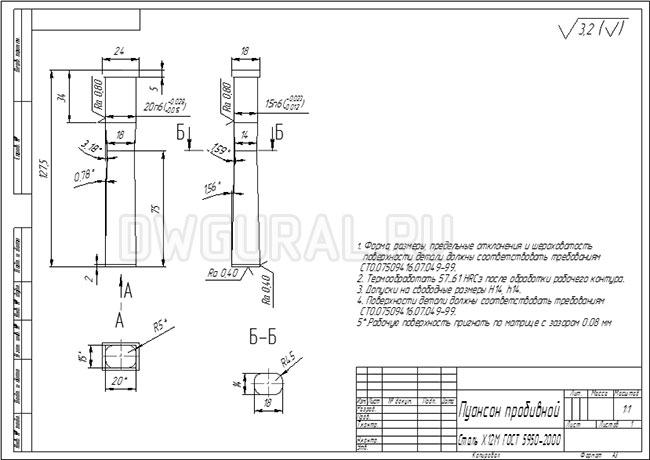 чертеж пробивного пуансона для штампа последовательного действия изготовления детали бирка