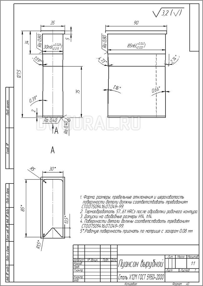 чертеж вырубного пуансона для штампа последовательного действия изготовления детали бирка