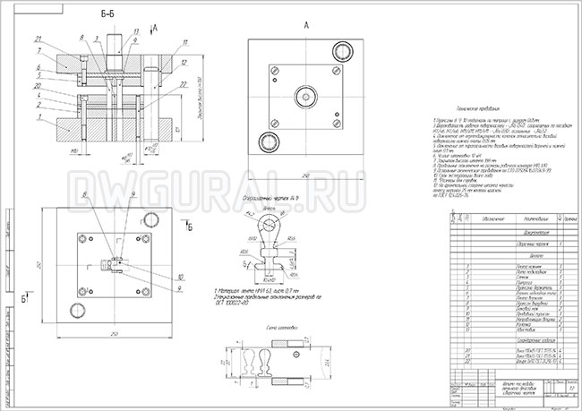 Сборочный чертеж штампа последовательного действия для изготовления детали ключ