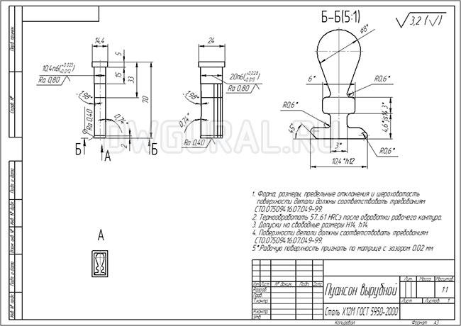 чертеж вырубного пуансона для штампа последовательного действия изготовления детали ключ
