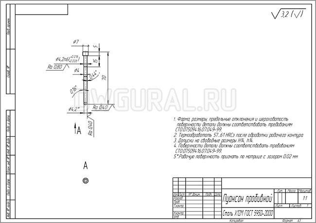 чертеж пробивного пуансона для штампа последовательного действия изготовления детали ключ