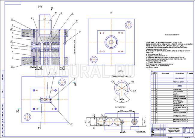 Сборочный чертеж штампа последовательного действия для изготовления детали шайба