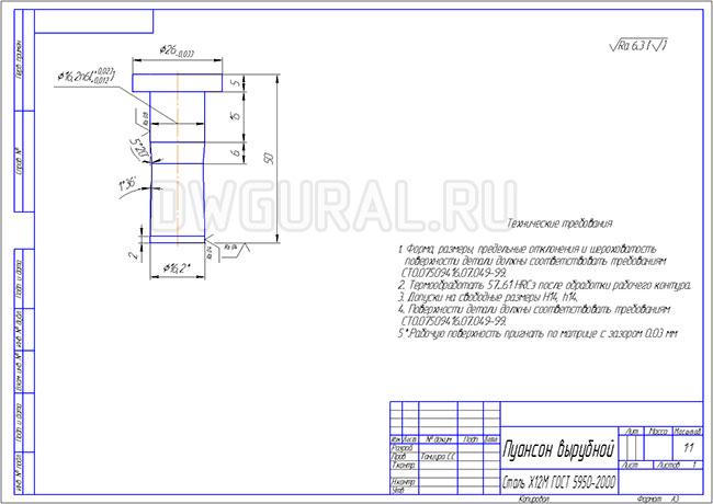 чертеж вырубного пуансона для штампа последовательного действия изготовления детали шайба