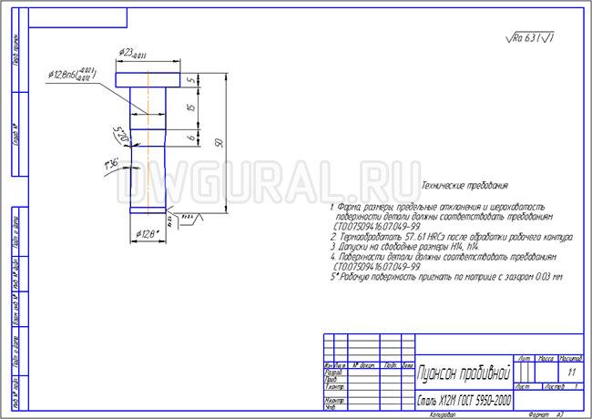 чертеж пробивного пуансона для штампа последовательного действия изготовления детали шайба