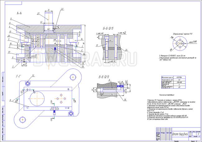 Сборочный чертеж штампа последовательного действия для изготовления детали Шайба с 4 отв