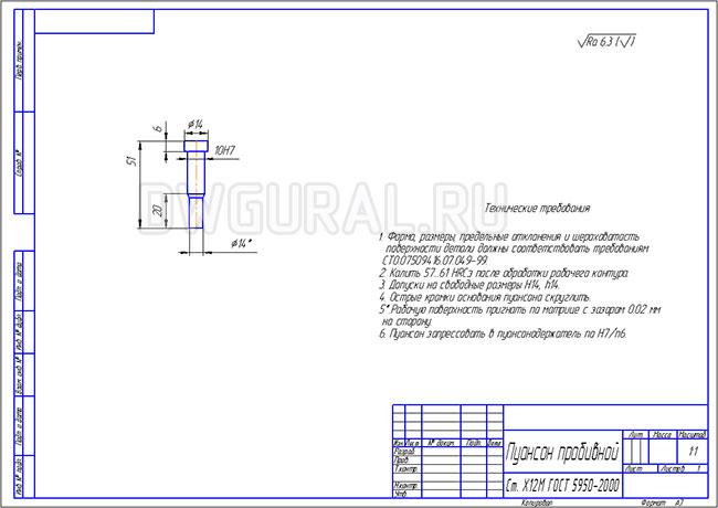 чертеж пробивного пуансона для штампа последовательного действия изготовления детали Шайба с 4 отв