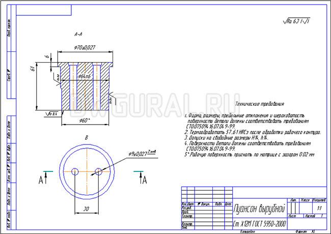 чертеж вырубного пуансона для штампа последовательного действия изготовления детали Шайба с 4 отв