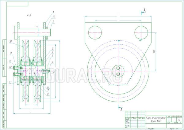 сборочный чертеж блок полиспастов грузоподъемность 10 т