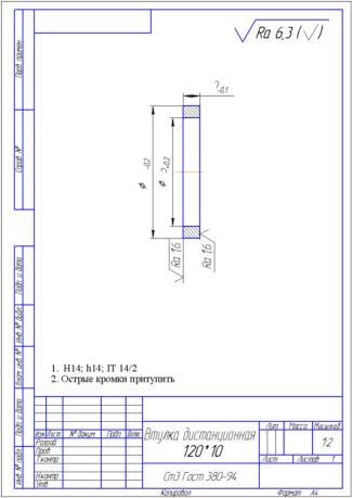 чертеж дистанционной втулки блока полиспастов