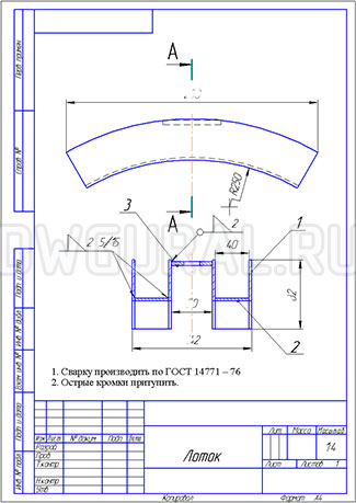 сборочный чертеж лоток тросовой подвески кабеля