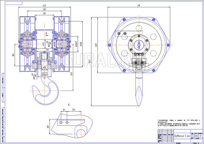 Сборочный чертеж   Крюковая-подвеска-грузоподъемность 5т