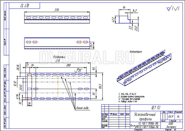 Рабочий чертеж выполнен с 3д модели  детали установочный профиль.