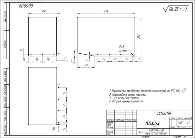 Рабочий чертеж выполнен с 3д модели, Кожух привода Экструдера.