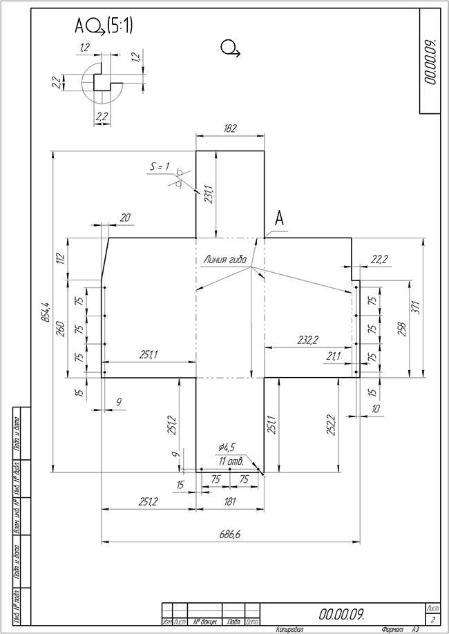 Рабочий чертеж развертки выполнен с 3д модели развертки Кожуха привода Экструдера.