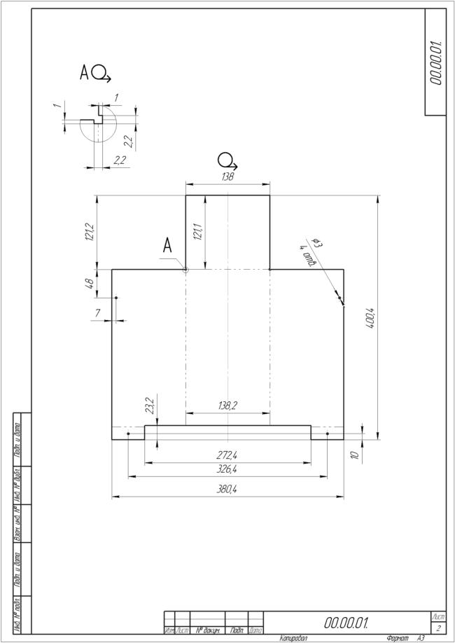 Рабочий чертеж развертки выполнен с 3д модели развертки, кожуха привода Экструдера.