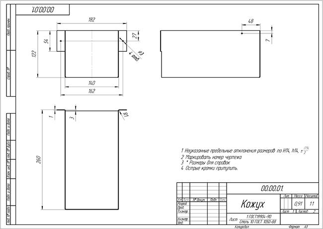 Рабочий чертеж развертки выполнен с 3д модели, кожуха привода Экструдера.