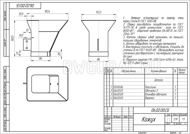 Рабочий чертеж  обечайки выполнен с 3д модели, обечайка загрузочная.