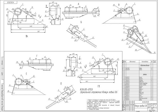 Рабочий чертеж плоской детали выполнен с 3д модели  Короб воздуховода правый.