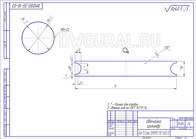 Рабочий чертеж и развертка выполнен с 3д модели  обечайка цилиндр.