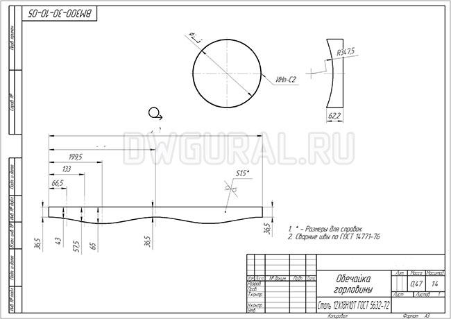 Рабочий чертеж и развертка выполнен с 3д модели обечайка горловины.