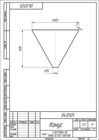 рабочий чертеж обечайки конуса