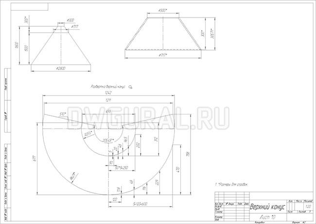 Сборочный чертеж составного конуса Дробилка