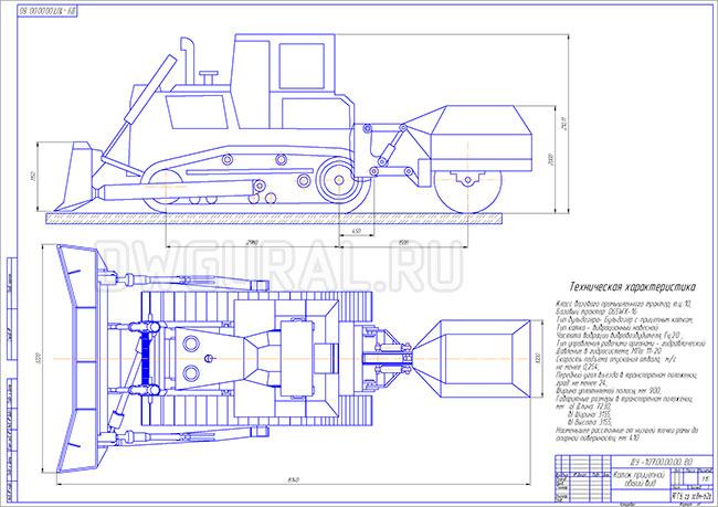 Габаритный чертеж  Трактор Komatsu D65 с вибро катком