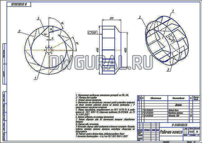 Рабочий чертеж крыльчатки вентилятора В-71