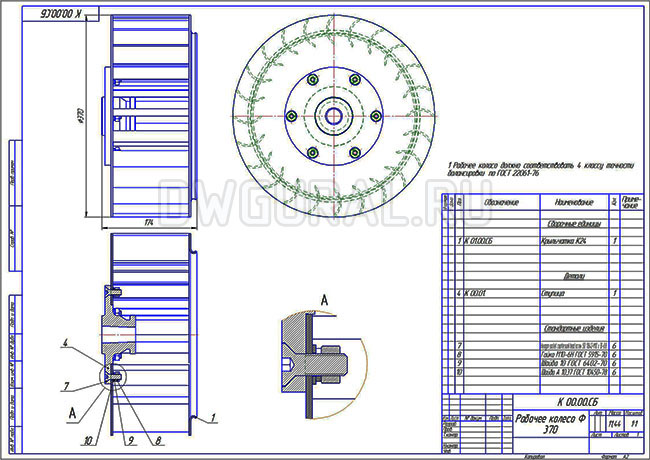 Сборочный чертеж  Рабочего колеса печного вентилятора