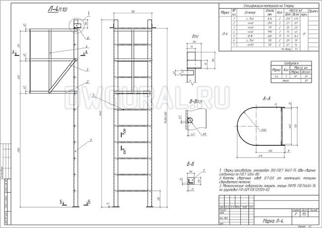 Разработка КМД. Чертеж лестницы стремянки высота 4 м