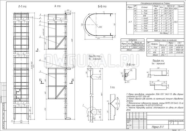Разработка КМД. Чертеж лестницы стремянки высота 8,6 м
