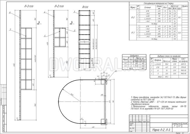 Разработка КМД. Чертеж лестницы стремянки высота 7 м