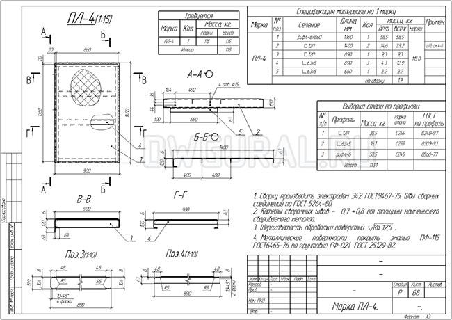 Разработка КМД. чертеж Площадка ПЛ-4