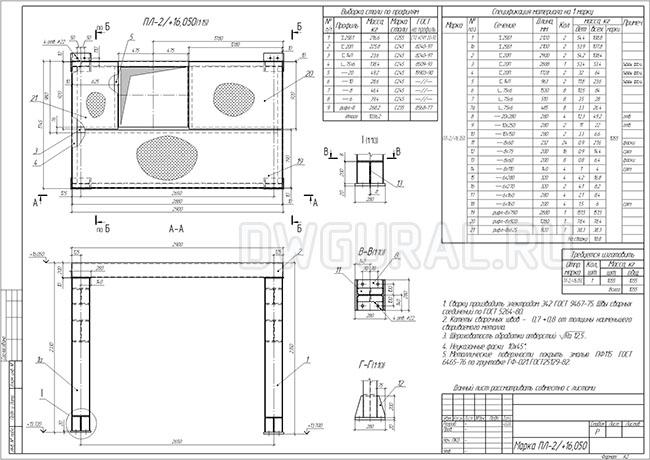 Разработка КМД. чертеж площадки ПЛ-2/+16