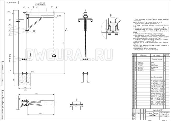 чертеж крана Механизм выгрузки грузоподъемность  400 кг