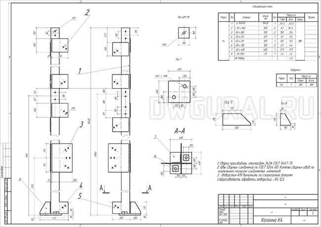 Разработка КМД. Сборочный чертеж колонны марка К-4