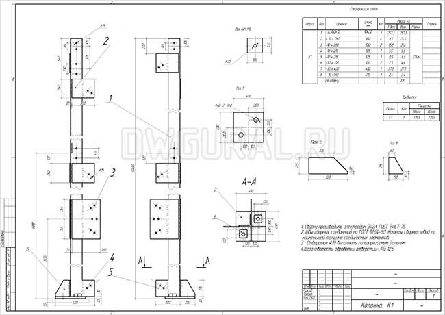 Разработка КМД. Сборочный чертеж колонны марка К-1