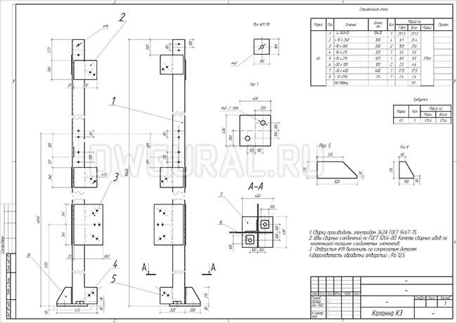 Разработка КМД. Сборочный чертеж колонны марка К-3