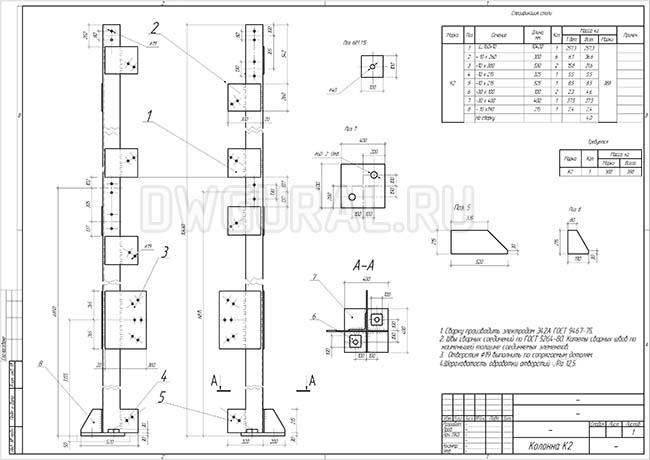 Разработка КМД. Сборочный чертеж колонны марка К-2