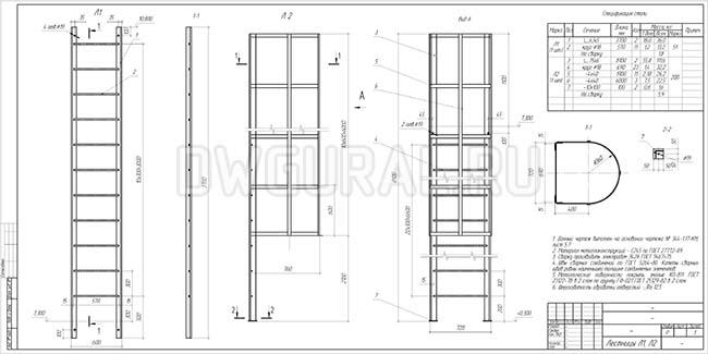 Разработка КМД. Сборочный чертеж лестницы стремянки марка Л-1